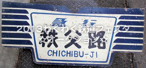 2013わくわく鉄道フェスタ☆急行秩父路ヘッドマーク(300形用2種)オークション