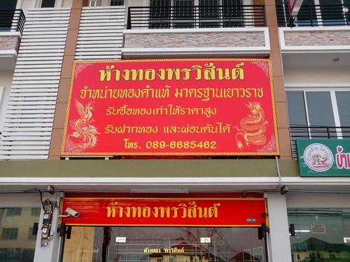 ติดตั้งระบบ CCTV ให้กับห้างทองพรวิสันต์ – 02/03/56