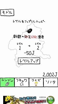 jomoshinbun12