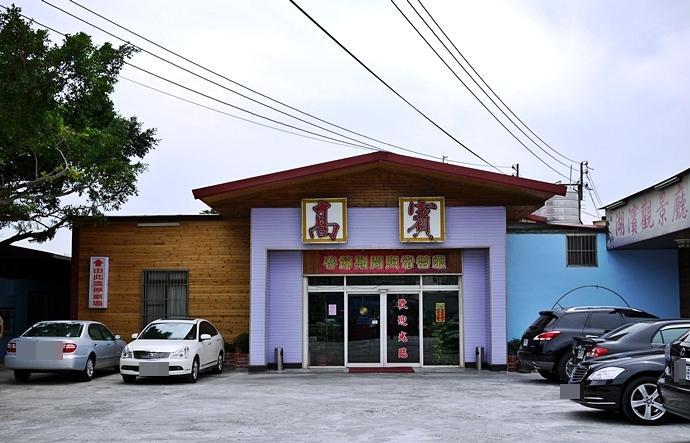 高賓活海鮮餐廳2