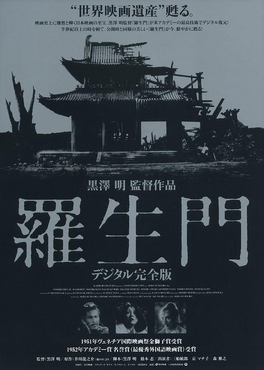 Rashomon/movie
