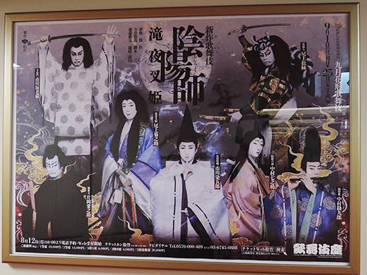 kabukiza_3