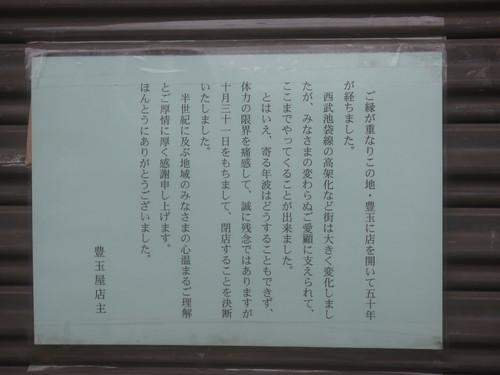豊玉屋(桜台)