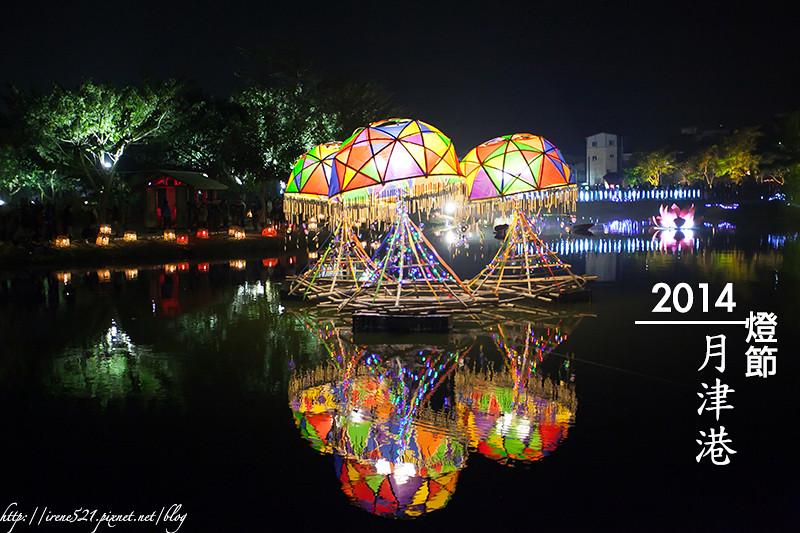 14.01.31-台南.月津港燈節