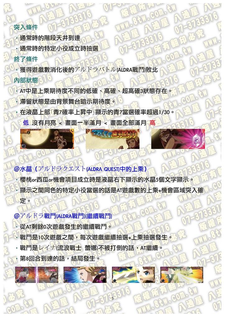 S0153女王之刃2 玉座繼承者 中文版攻略_Page_06