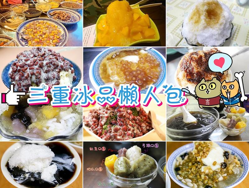 三重人氣排隊冰店,三重冰品,三重冰店,台北冰店吃冰,很多冰 @陳小可的吃喝玩樂