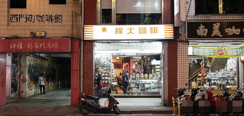 捷運西門站美食,蜂大咖啡,西門咖啡,西門町咖啡 @陳小可的吃喝玩樂