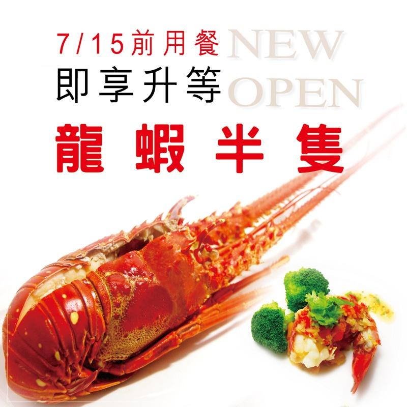 2016 龍蝦禮讚 奢華饗宴 1040X1040