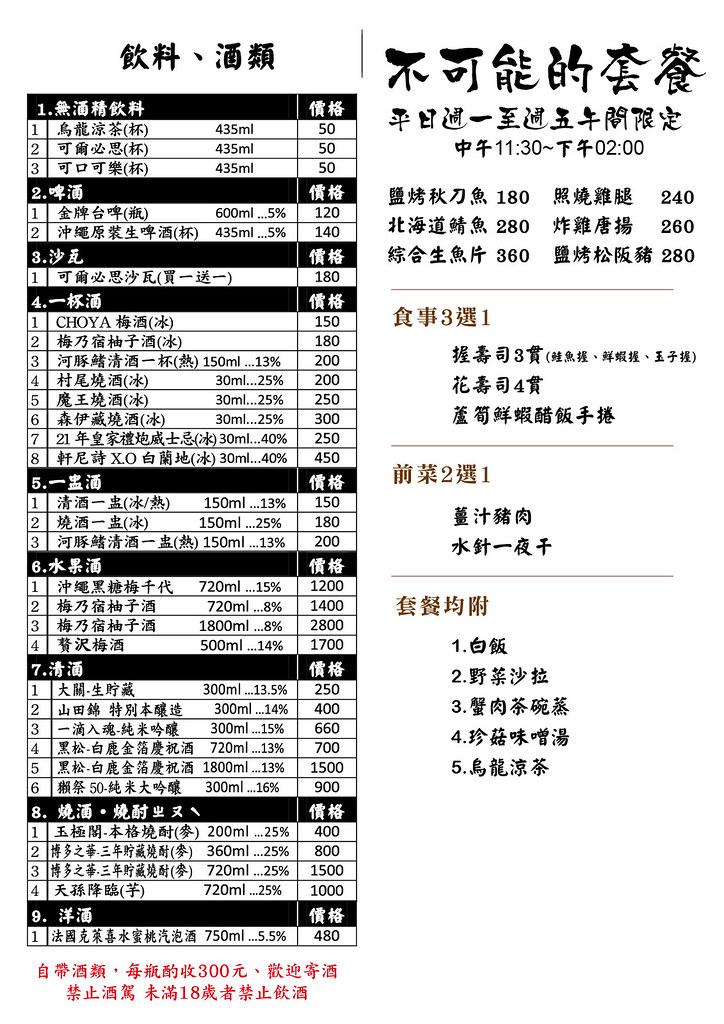 20160608萬華-狗一下居酒屋 (31)