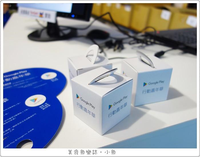 【活動】Google Play行動嘉年華/華山文創園區 @魚樂分享誌