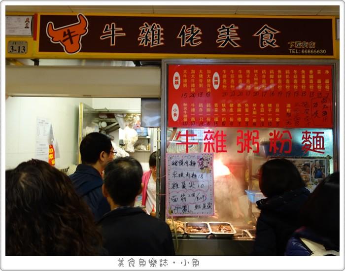 【澳門】下環街市熟食中心/平價美食/小吃 @魚樂分享誌