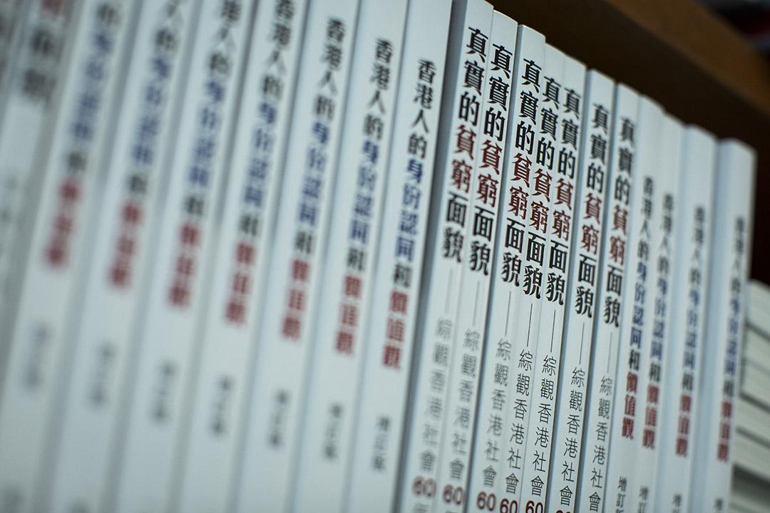 周永新以香港貧窮問題為題的著作。