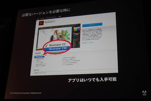 Create Now MAX 2013 速報 スペシャルイベント
