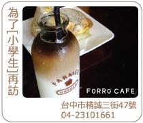 台中呼嚕咖啡FORRO-CAFE