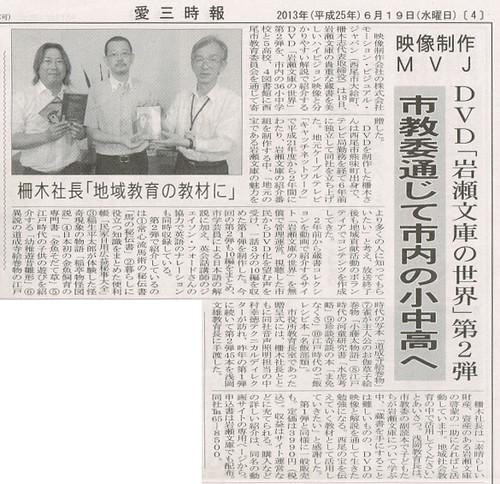 CCF20130619-1