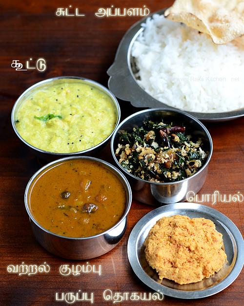 vatral kuzhambu, paruppu thogayal, kootu, poriyal, sutta appalam, rice.