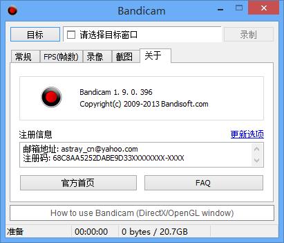 Bandicam 1.9.0.396