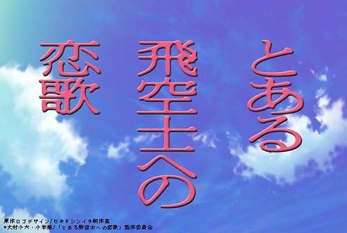 130812(2) - 電視動畫版《とある飛空士への恋歌》(獻給某飛行員的戀歌)將在2014年1月首播,四位男女主角聲優正式發表!