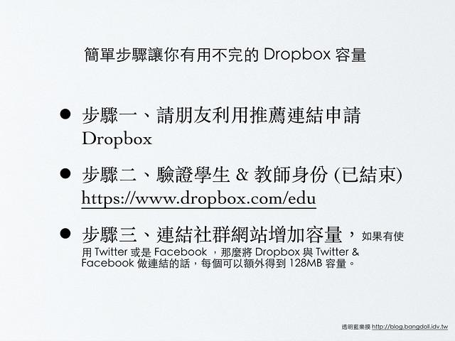 Dropbox教學.011