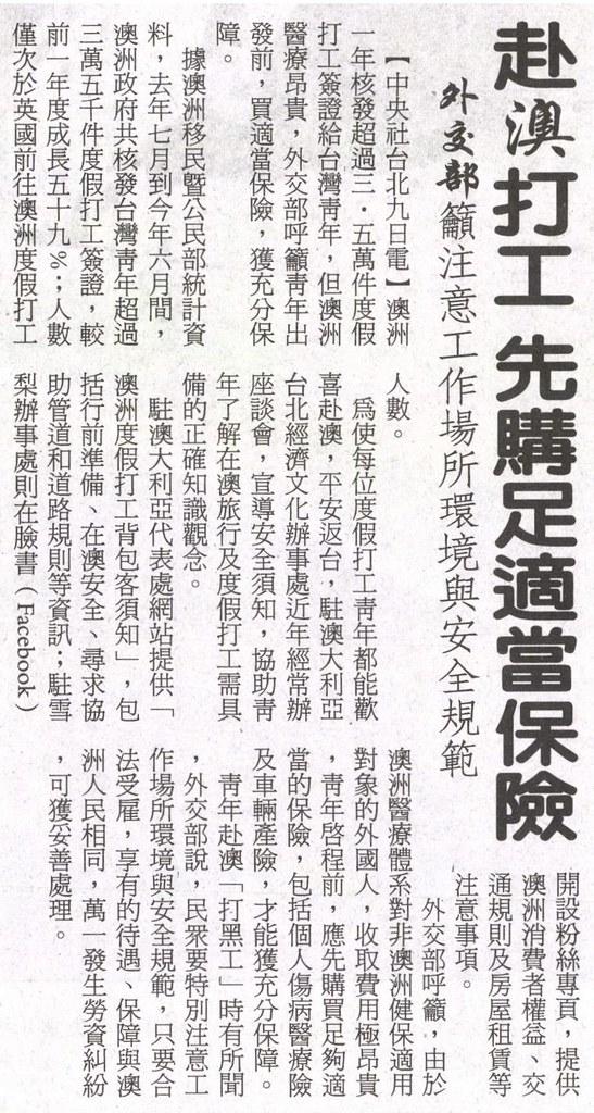 20131110[台灣新生報]赴澳打工 先購足適當保險--外交部籲注意工作場所環境與安全規範