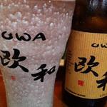 ベルギービール大好き!!欧和(おうわ)owa