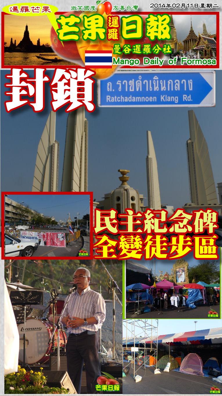 140211芒果日報--泰國新聞--民主紀念碑周邊,示威抗議不止息