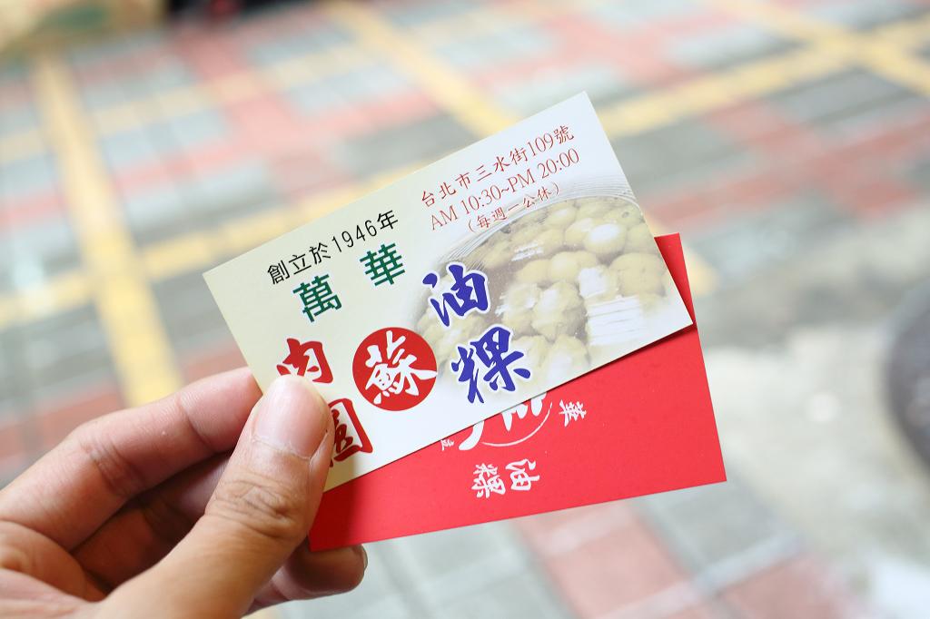20140401萬華-蘇記肉圓、油粿 (17)