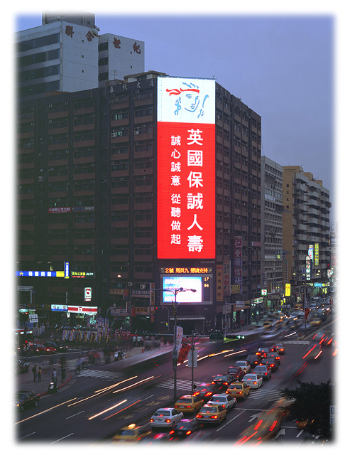 霓虹塔-保誠人壽