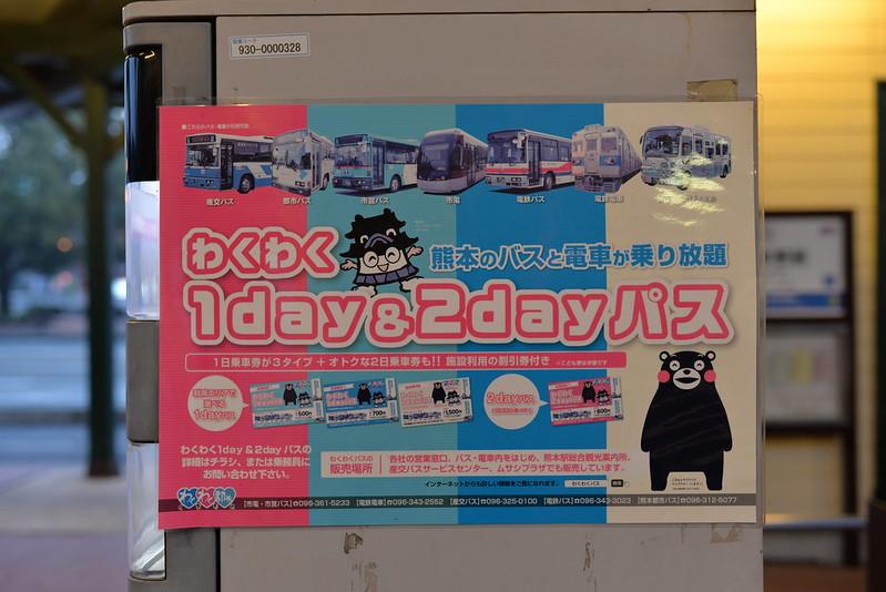 くまもと鉄分補給日記 鉄道で旅する熊本県 最終日 2014年1月27日
