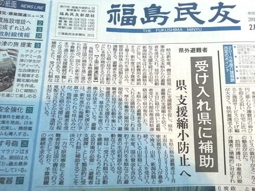 福島県。国の新年度予算縮小を受け、県からの避難者を受け入れている近隣県などに見守り活動を継続してもらうための補助金を予算化へ。