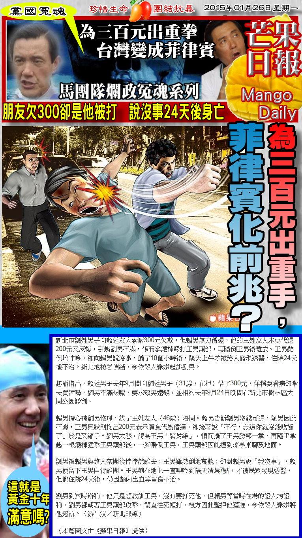1050126芒果日報--馬囧冤魂--為三百元出重拳,台灣變成菲律賓