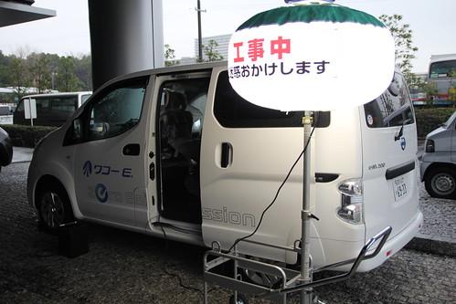 和興エンジニアリングさま  電気自動車「日産e-NV200」出発式