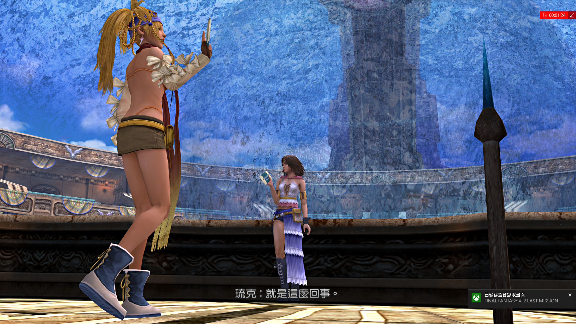 FINAL FANTASY X-2 LAST MISSION 2016_5_22 下午 05_27_56.png