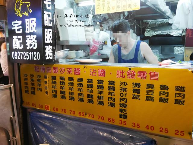 宜蘭羅東夜市小吃推薦羊舖子藥燉羊肉麵 (1)