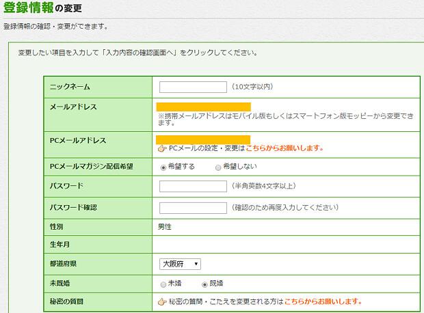 160625 モッピー会員情報変更画面