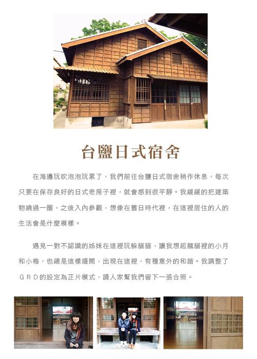 台南10台鹽日式宿舍
