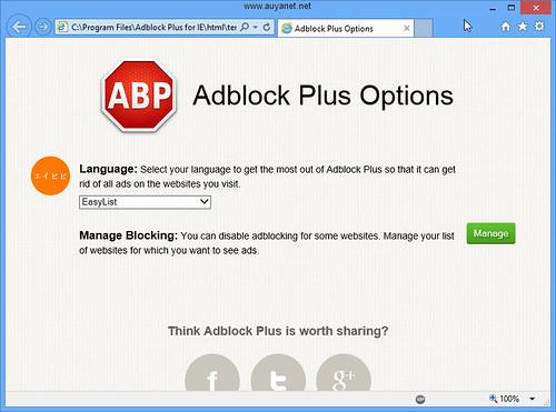 adblockplus_internet_Explorer
