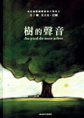 20130731-樹的聲音1-1