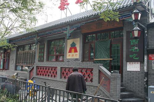 2011-11-24 - Beijing restaurant - 01 - Store front