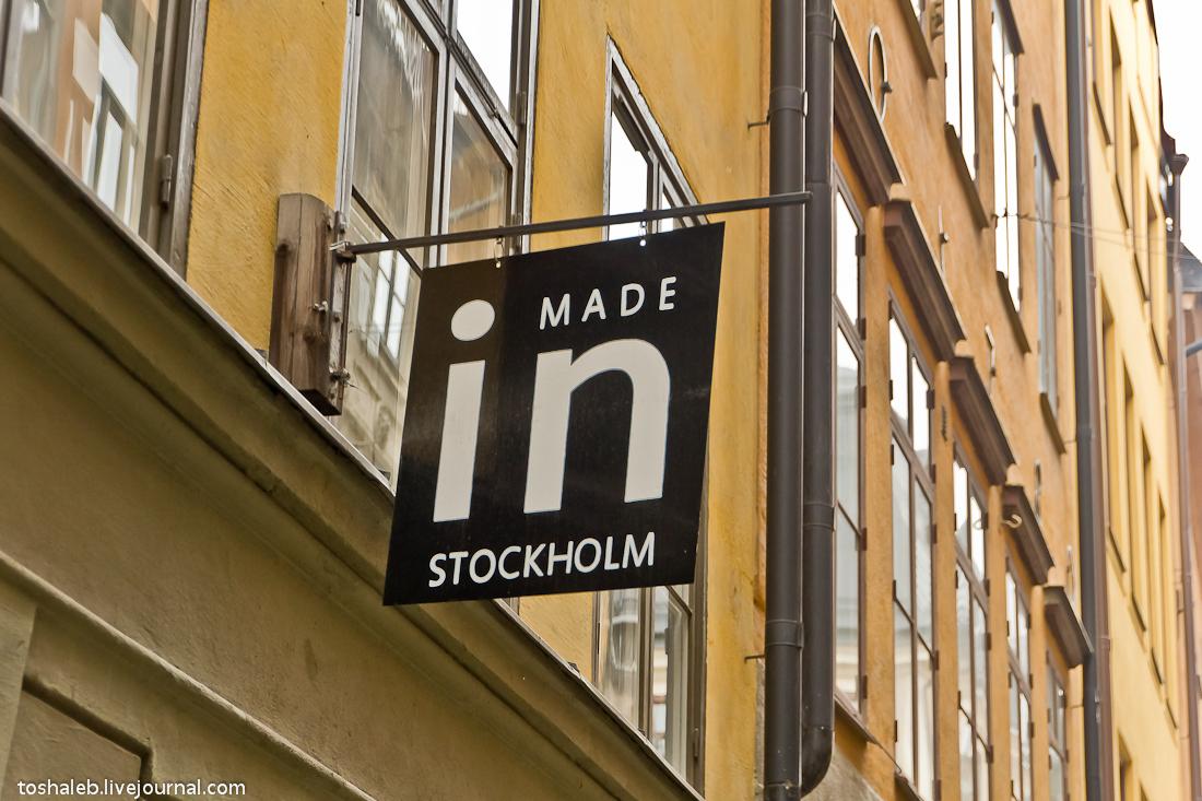 Stockholm_Streets-1