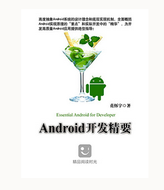 ¥40《Android开发精要》