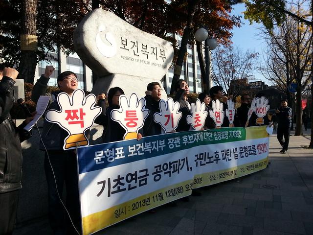 20131112_기자회견_연금행동_문형표 보건복지부 장관에 대한 입장표명 (1)