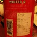 ベルギービール大好き!! ペトルス ウィンター9 Petrus Winter #9 @ビスカフェ