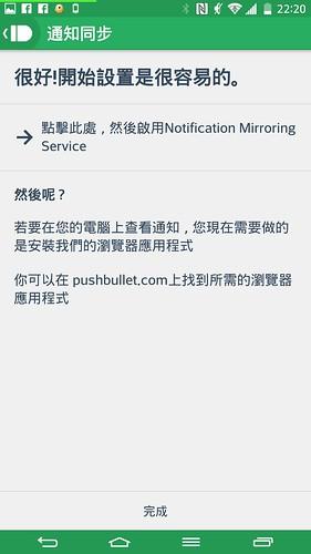電腦手機資料交換好工具 Pushbullet @3C 達人廖阿輝