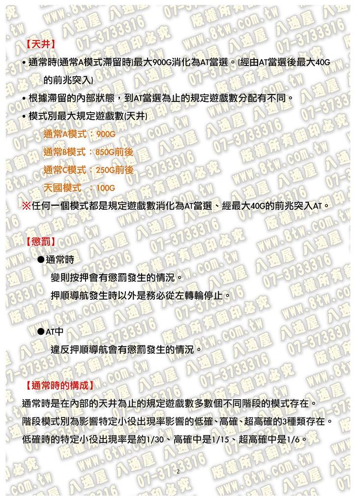 S0156回胴默示錄3 中文版攻略_Page_03