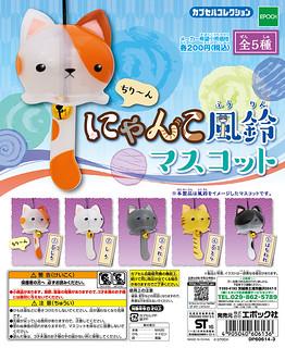 Epoch 「貓咪風鈴」帶給你夏日消暑的感覺!にゃんこ風鈴