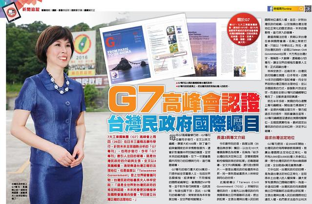 [時報周刊 1998期] 台灣民政府 登上G7專刊 1