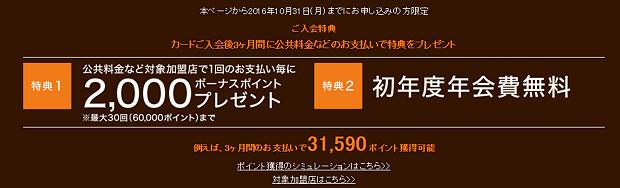 160624 アメックスゴールドのポイントサイト経由入会キャンペーン