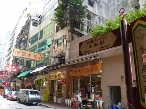 wing lok street - ginseng and bird's nest street