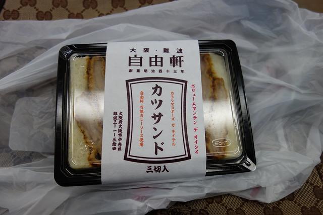 自由軒 豬排三明治